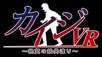 """PSVR『カイジVR ~絶望の鉄骨渡り~』今冬発売、あの""""鉄骨渡り""""がまさかのVR化!"""