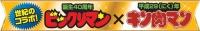 """共に一時代を築いた""""ビックリマン""""と""""キン肉マン""""がコラボ! 「肉リマン(にっくリマン)チョコ」2月28日より発売"""