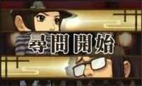 『大逆転裁判2』成歩堂龍太郎の正体が明らかになる、衝撃のWEB体験版が公開中(ネタバレあり)