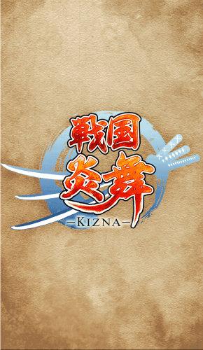 今さら聞けない「戦国炎舞 -KIZNA-」のはじめかた―ロングヒット作の基本システムから序盤のコツまで解説!