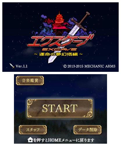 3DS『エクスケーブ~運命の夢幻塔編~』更新データ、4月1日配信…問題点と一部難易度の修正