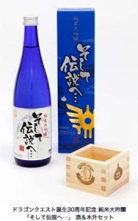 『ドラクエ』30周年記念の日本酒「そして伝説へ…」発売!ロトの鎧をイメージしたデザインに