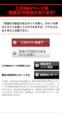 危険なWebをキャッチし、詐欺サイトを徹底ブロック!「あんしんWEB」