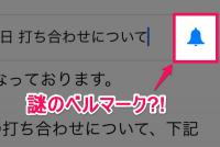 【iOS 8】メールの件名にあるベルマークってなに?