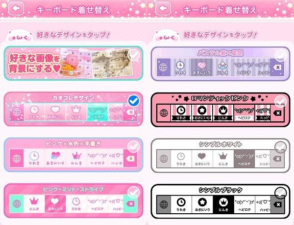 No.1顔文字アプリ『カオコレ』のキーボードアプリで顔文字、絵文字を使い放題!