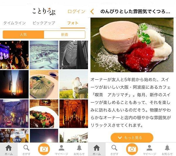 旅がもっと楽しくなる!写真で日常と旅を繋げるアプリ『ことりっぷ』