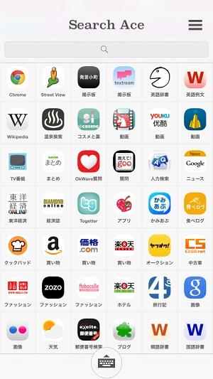 豊富な関連語と横断検索が超使いやすいアプリ『検索エース』!