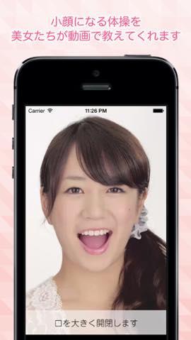 【今日の無料アプリ】120円→無料♪顔のシェイプアップはコレ!「美人小顔体操れる」他、2本を紹介!