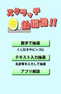 ビンゴゲームに使える!数字や景品名をランダムに表示する『スクラッチ抽選機』