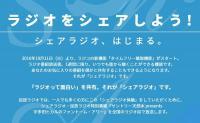 10月11日から♪  『radiko』が放送後1週間分の放送が聴ける「タイムフリー聴取」機能を搭載!