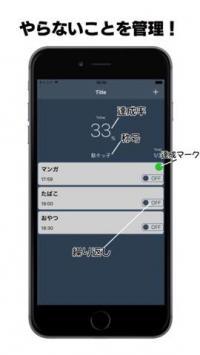 【今日の無料アプリ】360円→無料♪今日やらないことを管理!「やらない事リスト」他、2本を紹介!
