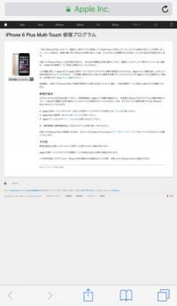 Apple、iPhone 6 Plusの画面の問題を14800円で修理するプログラムを提供開始!