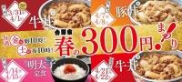 吉野家、牛丼300円など4週連続セール