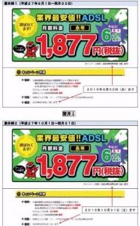 消費者庁、GMOインターネットに措置命令 「今なら6カ月無料」キャンペーンめぐり