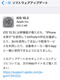「iOS 10.3」公開 「AirPodsを探す」やSiriの拡充など