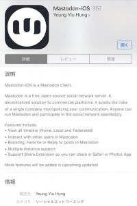 マストドン新iPhoneアプリ、複数インスタンス切り替え可能に