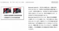 「Nintendo Switch」好調 3月だけで274万台 今期目標1000万台
