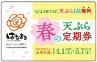 「はなまるうどん」が「天ぷら定期券」を限定販売 300円で毎日うどん1杯に天ぷら1品を無料でトッピング