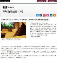天城自然公園が倒産 映画「テルマエ・ロマエ」のロケ地となった旅館・天城荘を経営