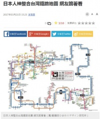 日本人が趣味で作った「台湾鉄道路線図」が台湾で大人気! 高速鉄道や地下鉄も