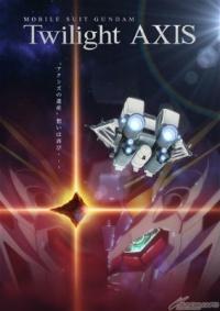 ガンダム新作アニメ「機動戦士ガンダム Twilight AXIS」発表 6月からアプリで先行配信