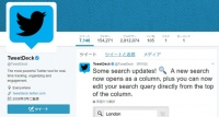 Twitterに有料サービスが登場するかも? 高機能版「TweetDeck」を検討中と海外メディアが報道
