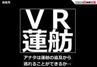 民進党公式「VR蓮舫」登場 総理となって蓮舫議員の追及に耐える謎ゲーム