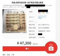 4万円が4万7300円で売れる? メルカリが「現金出品」に規制 クレカ現金化、ポイント換金などの指摘で物議