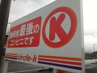 「静岡県最後のコンビニです」 静岡県民の希望を一身に背負ったサークルKが話題に