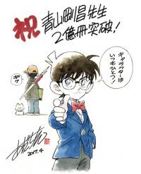 青山剛昌「まじっく快斗」新エピソードが3年ぶり掲載! コミックス発行部数2億冊突破記念で