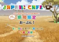 「けもフレ」コンセプトの「ジャパリカフェ」、東京・原宿にオープン