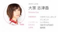 AKB48・大家志津香がLINE乗っ取り被害 なりすましに対するメンバーたちのレスが十人十色