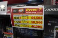 Ryzen 7 1700だけ品薄の怪
