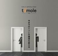トイレを変えるIoT「tomole」――札幌コンベンションセンターで実証実験