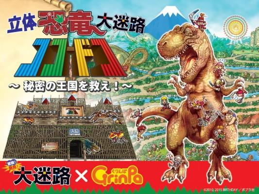 立体恐竜大迷路「ココドコ」 人気絵本の迷路を富士山でリアル体験