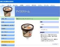 ふるさと愛か、アイスが爆売れ 福島の酪王カフェオレ大人気