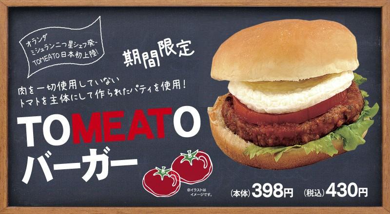 """JR東日本の""""エキナカ""""で…肉を一切使用しない「TOMEATOバーガー」新発売!"""