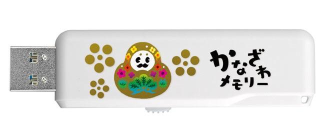 新幹線開業で石川県ゆるキャラ「ひゃくまんさん」のUSBメモリー 地元アイ・オー・データが発売