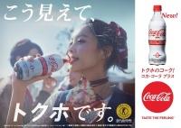 トクホのコーク「コカ・コーラ プラス」がいよいよ登場! 3月27日に全国発売