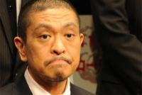 松本人志 ASKA再逮捕について語る「ある意味カレは功労者」