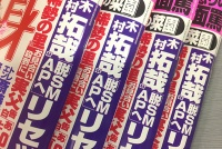 """木村拓哉 脱SMAPへ!5月から""""初のオフ期間""""に入る深い意味"""