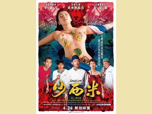 台湾映画「サシミ」 波多野結衣の過激ポスター、屋外の掲示禁止に