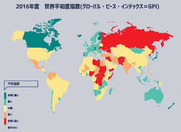2016年度世界平和度指数、日本は平和な国第9位に - エキサイト ...