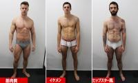 女性は本当に筋肉マッチョが好きなのか?筋肉・イケメン・オシャメンをパンツ一丁で比較