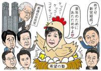 小池知事の政治塾は『新党』への布石