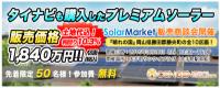 土地付き太陽発電「SolarMarket」販売相談会を開催