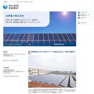 自然電力 政策金融公庫より3億円の資金調達を発表