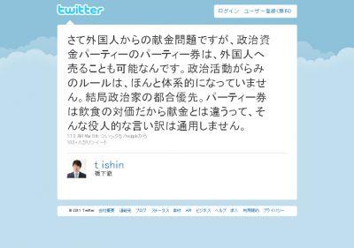 橋下大阪知事がTwitter上で告白「外国人だと認識して政治資金パーティに来てもらいました」