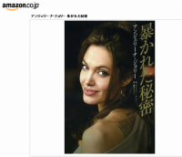 【速報】アンジェリーナ・ジョリーが乳房を切除!