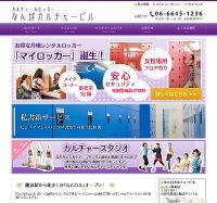 女性専用フロアはメイクルームも!なんばカルチャービルにレンタルロッカー 大阪